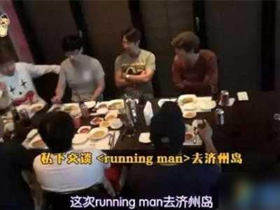 刘在石骂中国跑男 刘在石为什么骂中国跑男