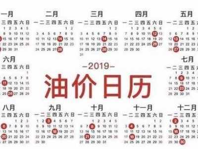 中国油价调整 国内油价调整时间表2019下一轮油价调整时间什么时候